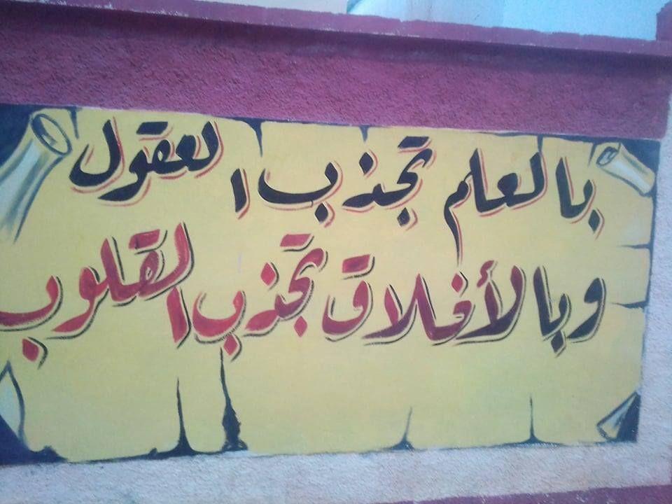 جدار مدرسة بالعلم تجذب العقول وبالأخلاق تجذب القلوب مصطفى نور الدين Arabic Calligraphy Calligraphy