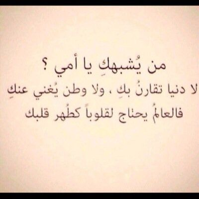 Pin By Shayma Zaq On أمي Words Quotes Arabic Words