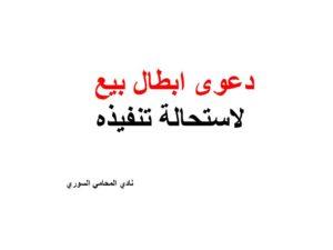 دعوى ابطال بيع لاستحالة تنفيذه نادي المحامي السوري Arabic Calligraphy Calligraphy