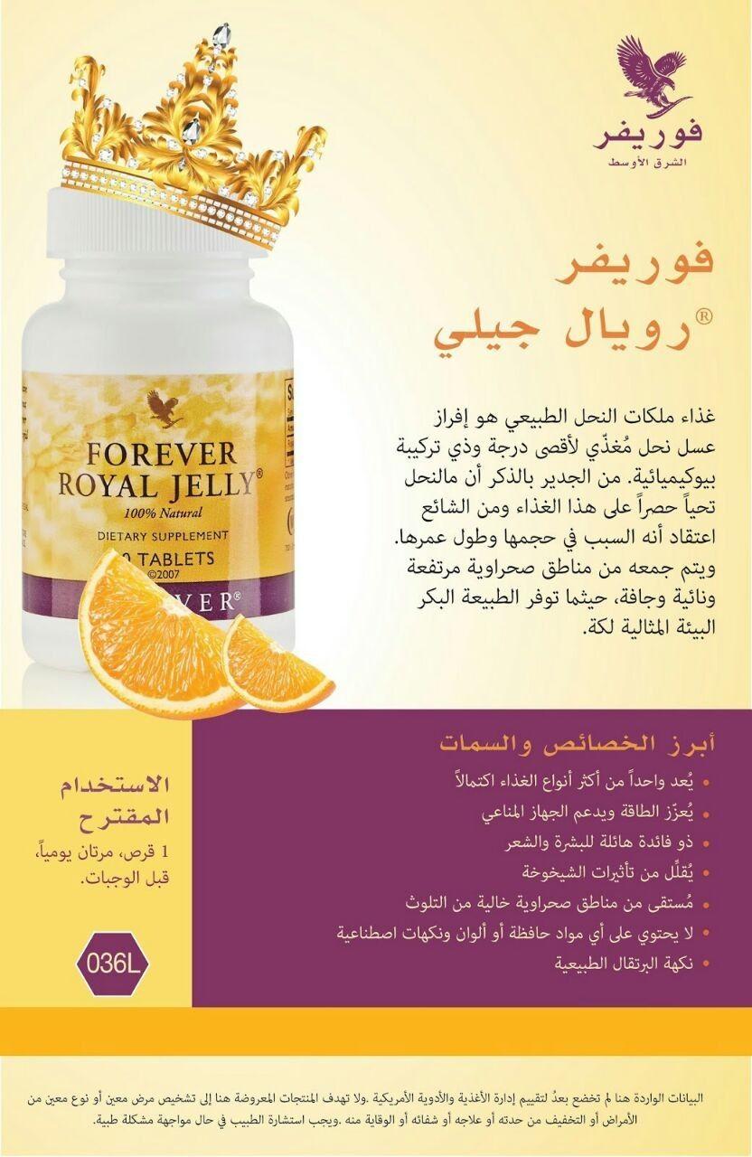 غذاء الملكات Forever Living Products Nutrition Drinks Skin Care Kit