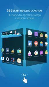 CM Launcher 3D | Андроид, Приложения