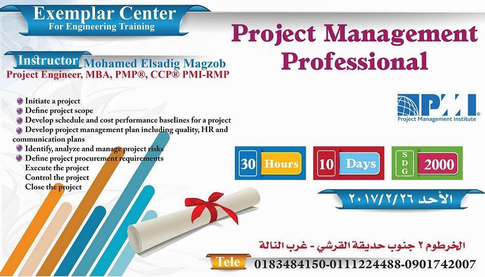 إدارة المشاريع المحترفة Project Management Train Projects Define Project