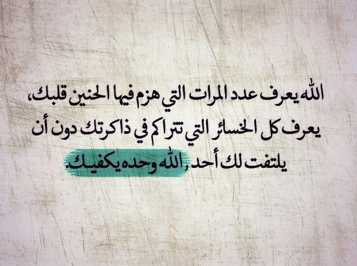 الله يعر ف بس كده خلاص منك لله بقه Some Quotes Words Cool Words