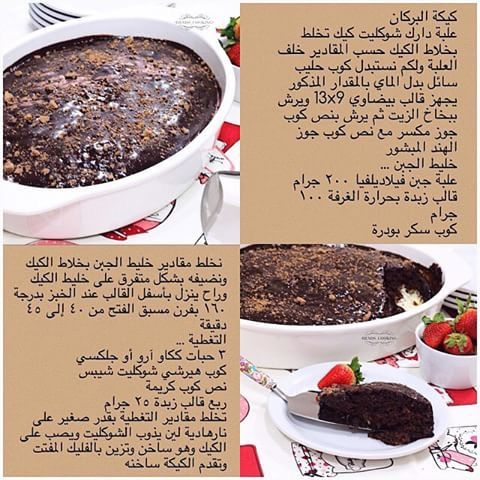 كيكة البركان Arabic Sweets Cake Packaging Food