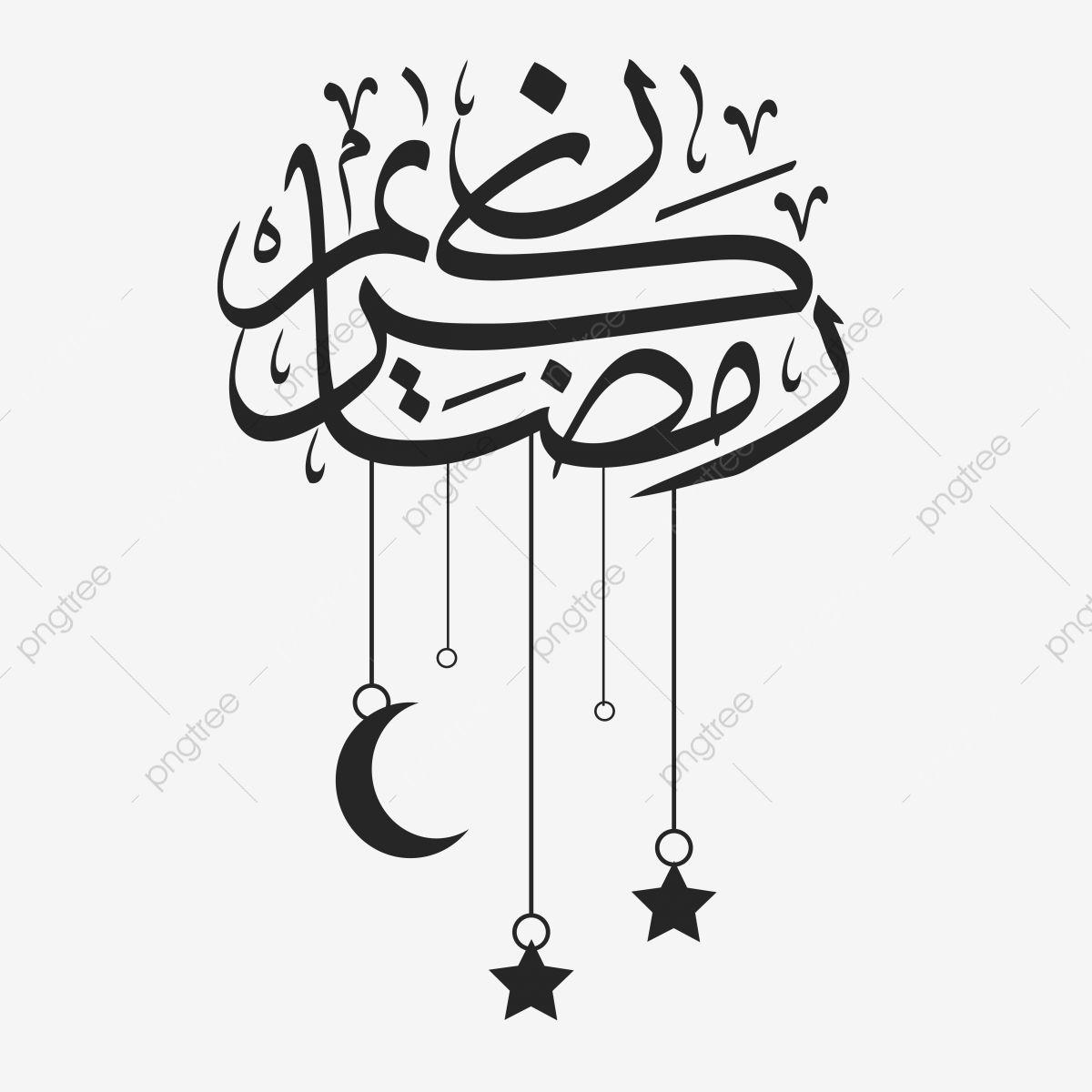 رمضان جميل الديكور اسلامية رمضان مسلم Png والمتجهات للتحميل مجانا Ramadan Decorations Islamic Art Pattern Ramadan Images