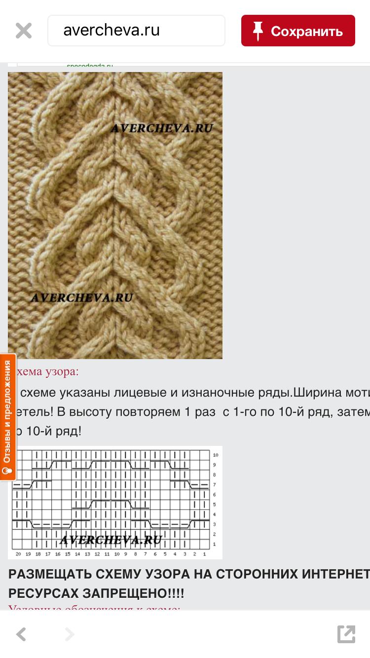 Cable knit pattern | Muestras | Pinterest | Croché, Agujas y Puntos