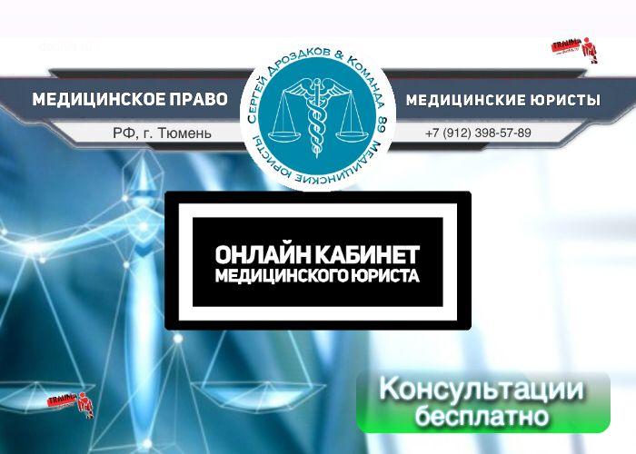 юридическая консультация бесплатно здравоохранение