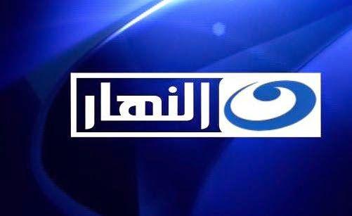 مشاهدة البث المباشر لقناة النهار الفضائية مجانا Al Nahar Live