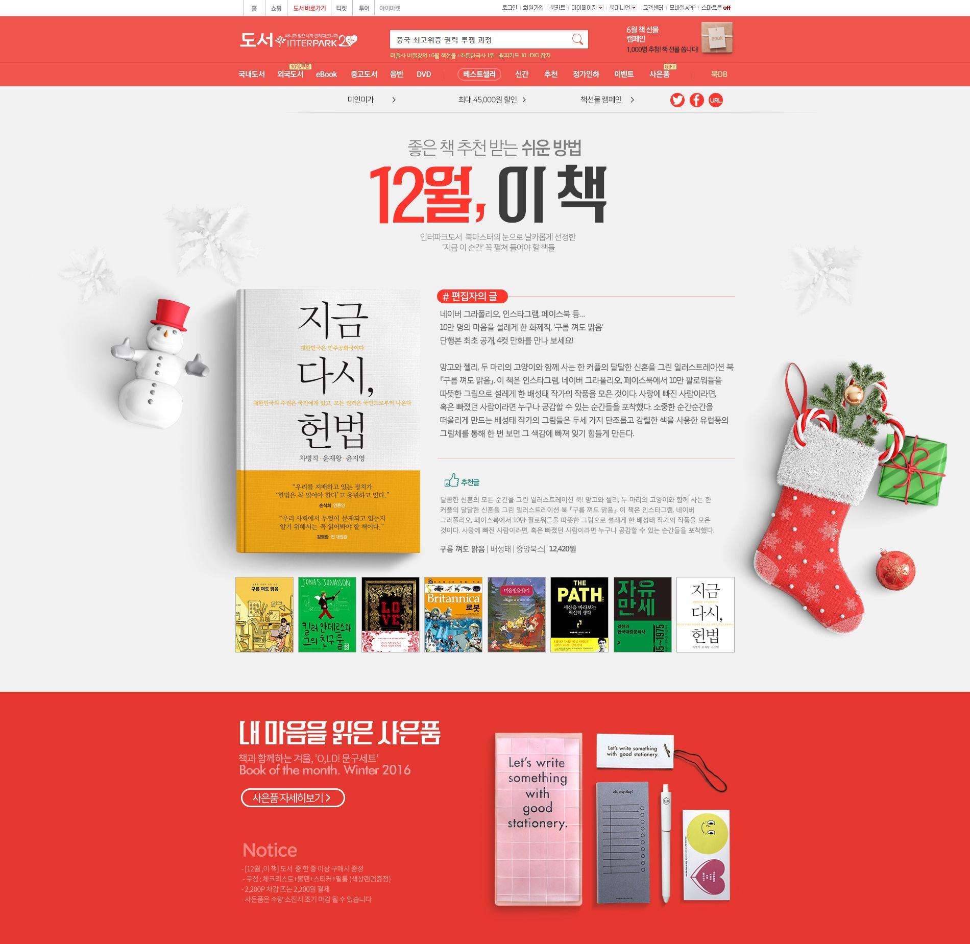 크리스마스, 겨울, 12월이벤트 시즈널 이벤트 프로모션 , 인터파크 도서   web design ...
