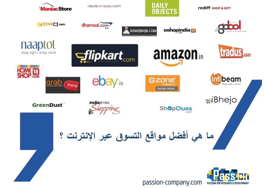 تعرف على ما هي أفضل مواقع التسوق عبر الإنترنت من خلال هذا المقال الذي نبين لكم اهم مواقع التسوق عبر الانترنت واكثرها شهرة Gift Shop Eshop Passion