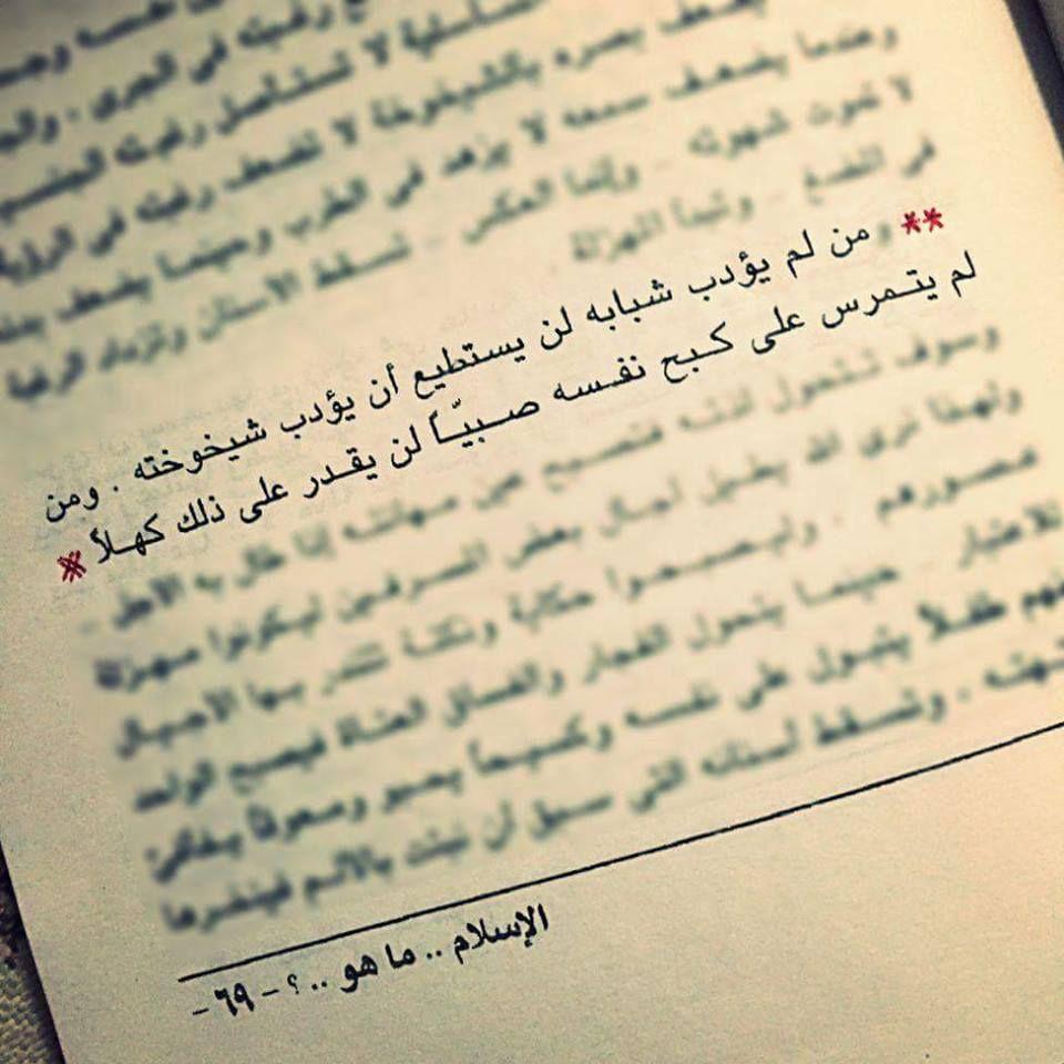 Dr Mostafa Mahmoud من كتاب الإسلام ما هو Math Sheet Music Sayings