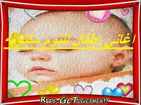 اغاني اطفال للنوم أغاني أطفال Youtube Youtube Sleep Person Music