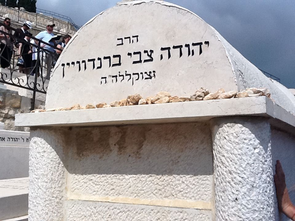"Tomb of Rav Ashlag.known as the Baal Ha-Sulam  ""Author of the Ladder"". Kabbalist born in Łódź,  Poland."