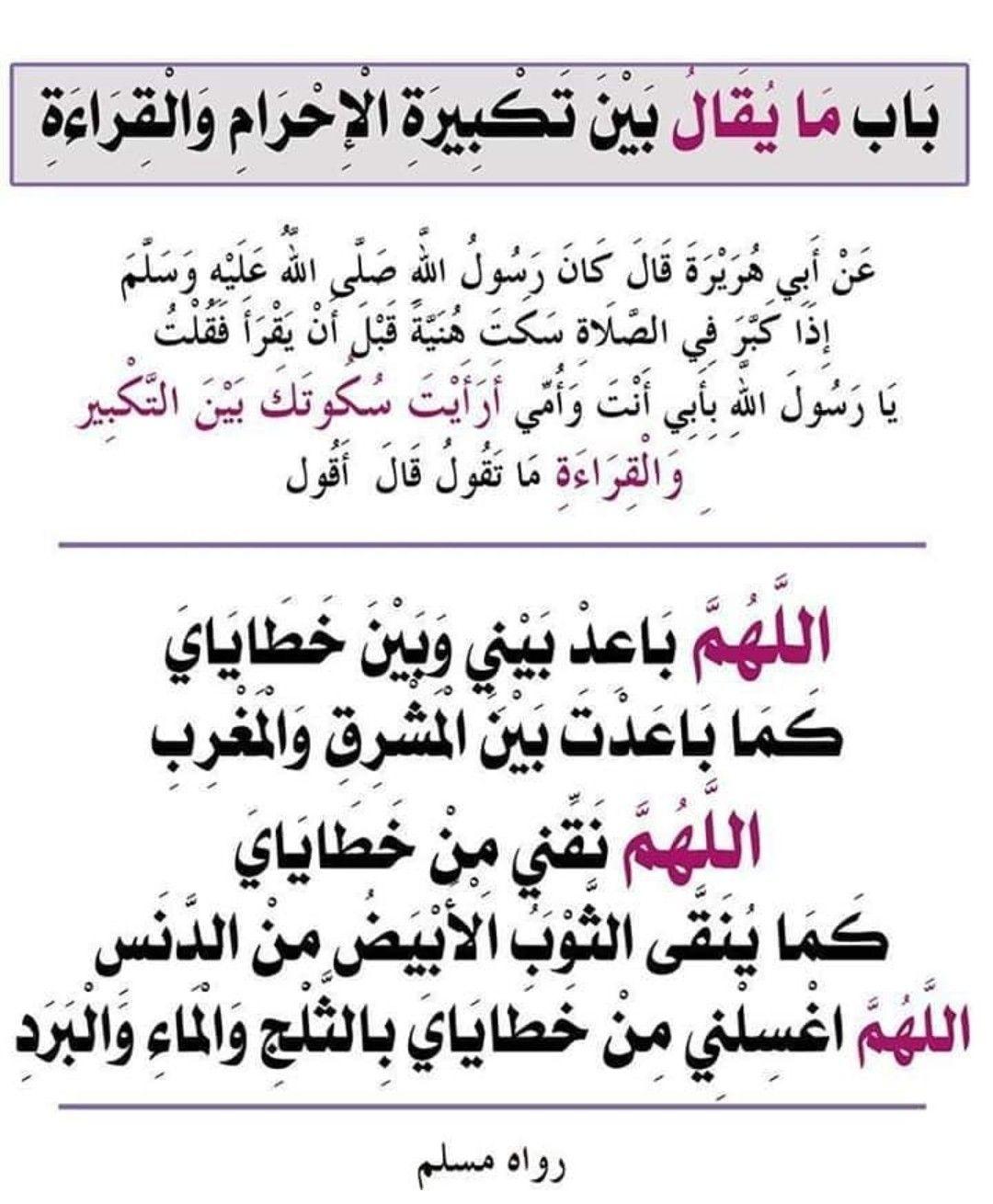 ما يقال بين تكبيرة الإحرام و القراءة Islamic Prayer Duaa Islam Islamic Cartoon