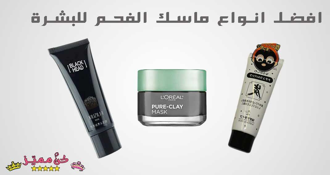 قناع الفحم الكوري الاسود للرؤوس السوداء و الوجه التحضير و الاستخدامات و السعر Korean Black And Black Head Mask Pure Products Charcoal Mask Loreal