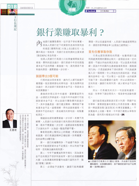 銀行業賺取暴利 (24 Mar 2012) (Source: iMoney)