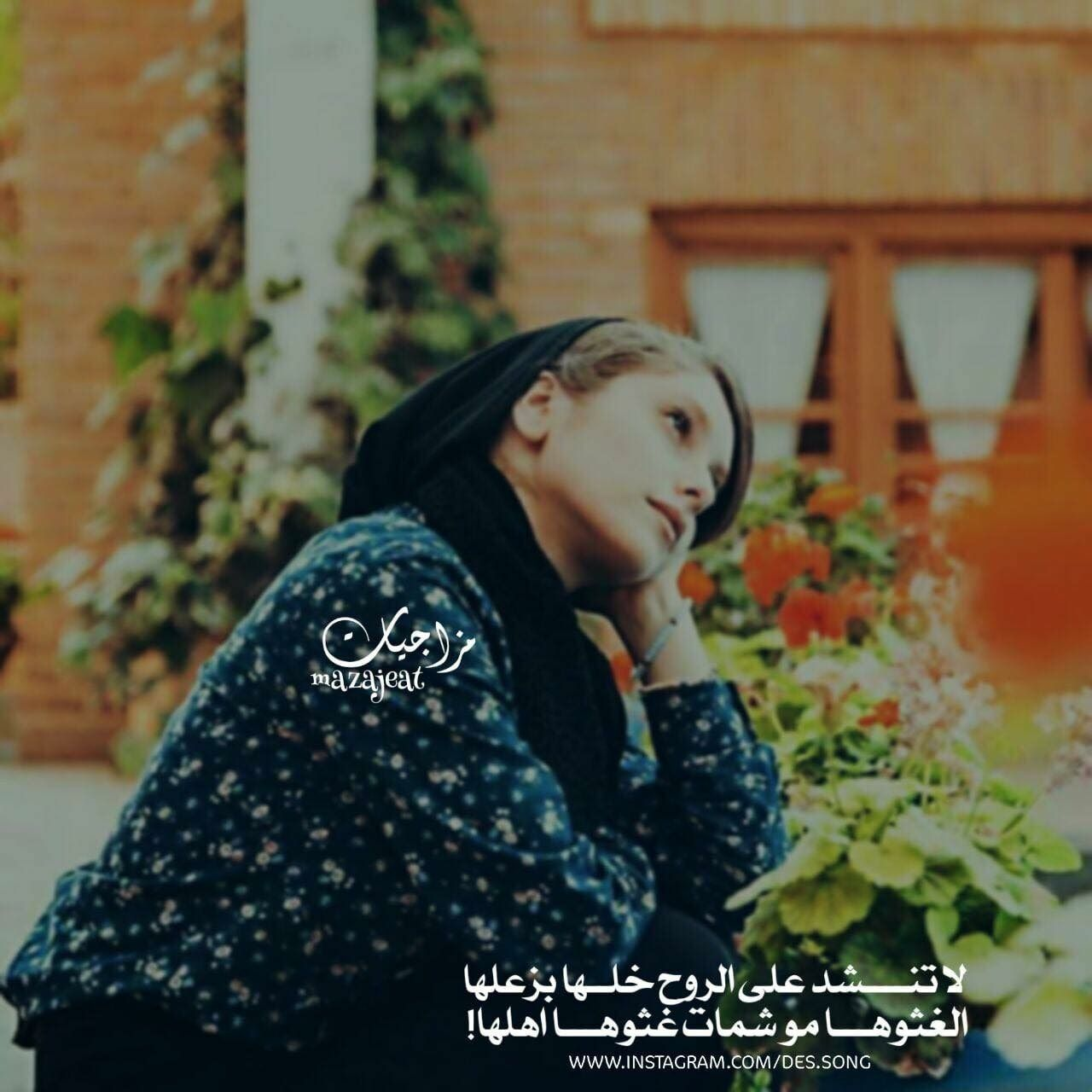 Pin By Gh On قفشات شعريه Love Words Cute Wallpapers Arabic Words