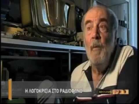 ΜΗΧΑΝΗ ΤΟΥ ΧΡΟΝΟΥ - ΕΛΛΗΝΙΚΗ ΡΑΔΙΟΦΩΝΙΑ - Γ ΜΕΡΟΣ