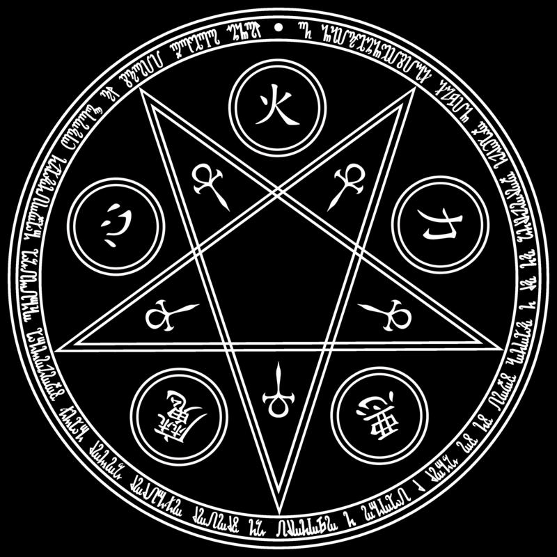 Знак черной магии картинка