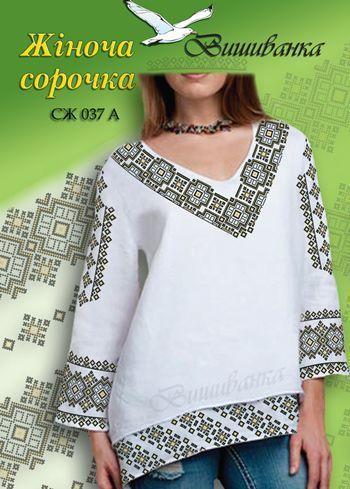 989a44399a1525 #СХЕМА Кольорова, символьна, паперова для вишивання жіночої сукні СЖ 037A
