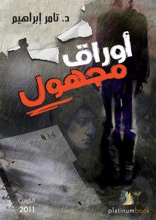 أوراق مجهول Arabic Books Books To Read Download Books