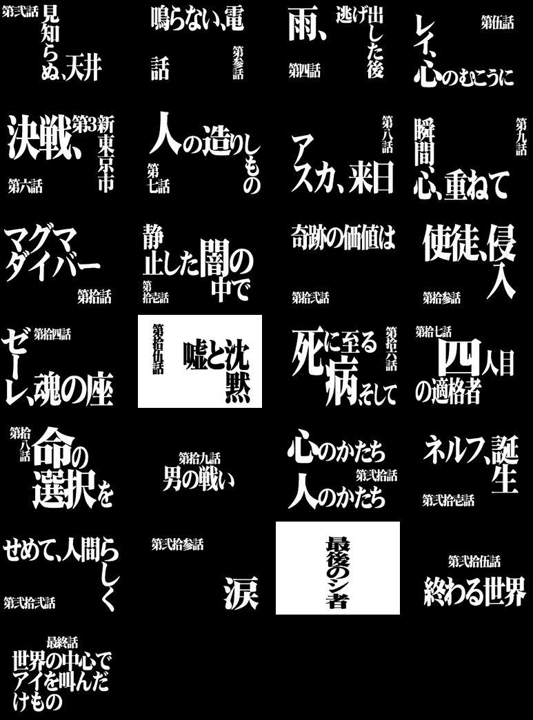 画像 かっこよすぎるエヴァンゲリオンの壁紙アート Naver まとめ Neon Evangelion Neon Genesis Evangelion Japanese Typography