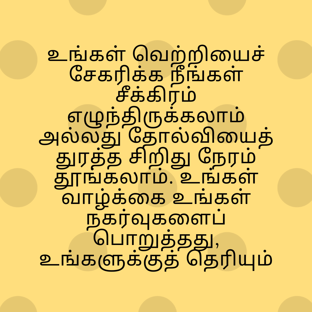 Best Good Morning Tamil Images Good Morning Quotes Romantic Good Morning Sms Good Morning Images