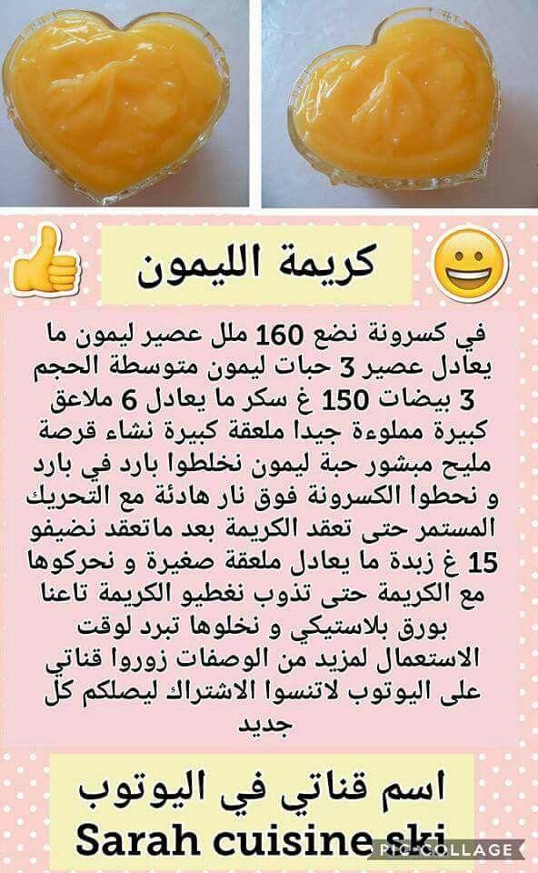 كريمة الليمون Sweet Recipes Food Recipies Egyptian Food