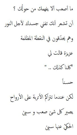 Pin By Seeemo On كلمات Cool Words Poem Quotes Quotes