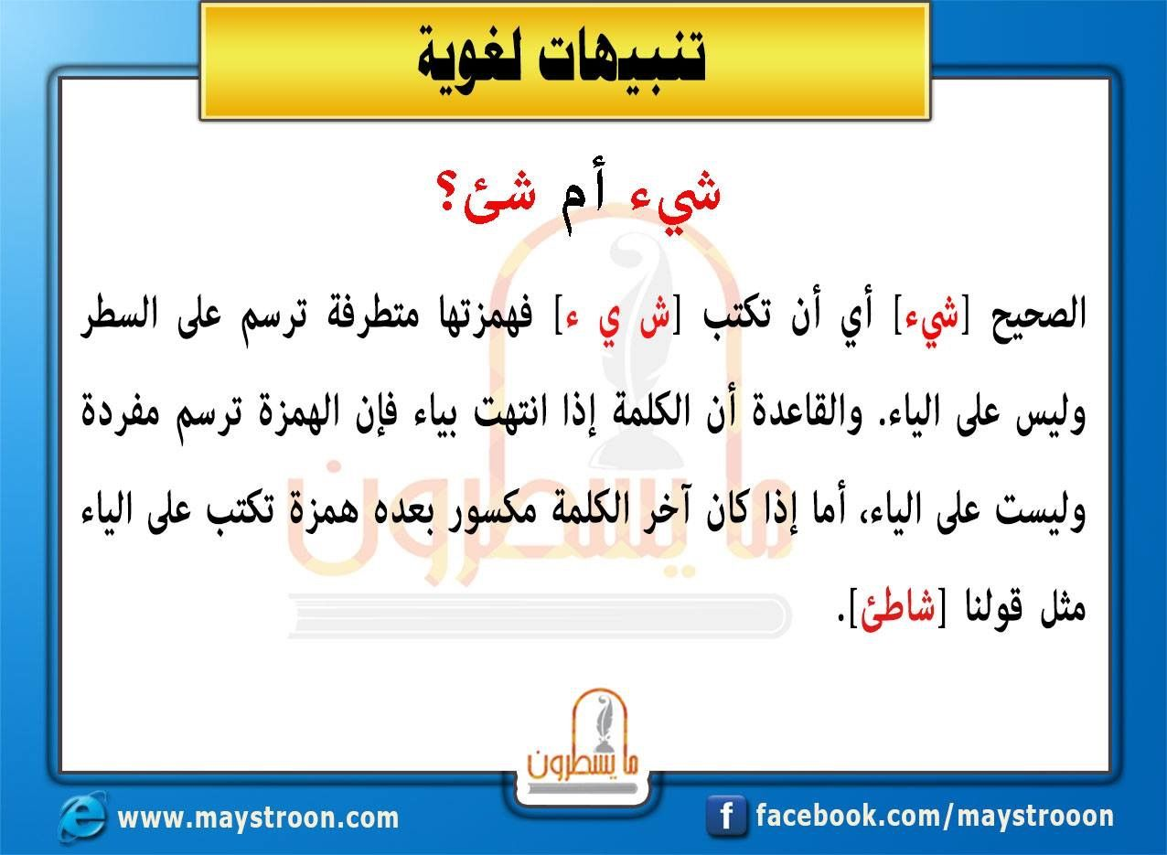 Pin By Soso On فوائد إملائية Arabic Poetry Arabic Quotes Quotes
