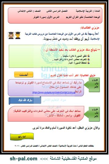 التعلم الذاتي للاسبوع الرابع من ابريل في الرياضيات والانجليزي والعربي والوطنية والدين للصف الثاني Blog Page Blog