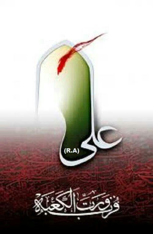 Ali Sher E Khuda Raddiallahu An Hu Islamic Art Calligraphy Islamic Calligraphy Painting Islamic Art