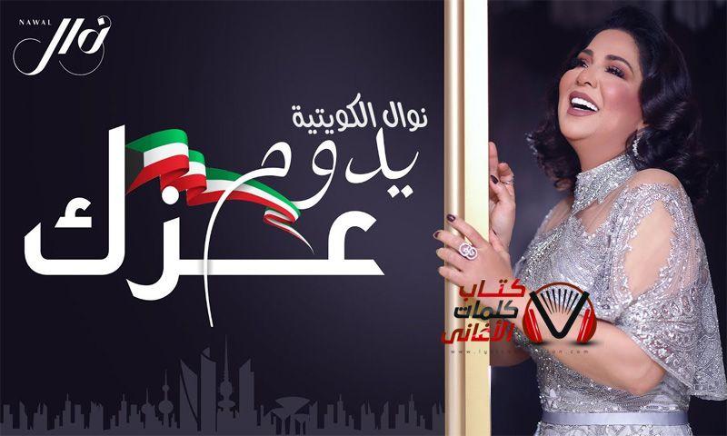 كلمات اغنية يدوم عزك نوال الكويتية