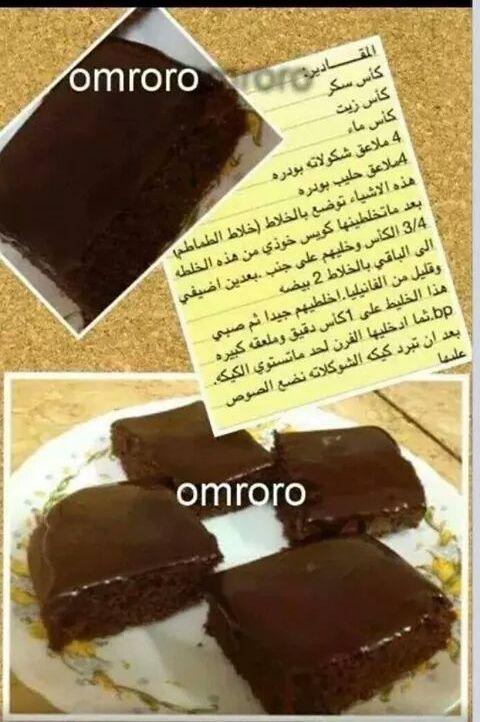 شوكلت كيك Desserts Food Arabic Food