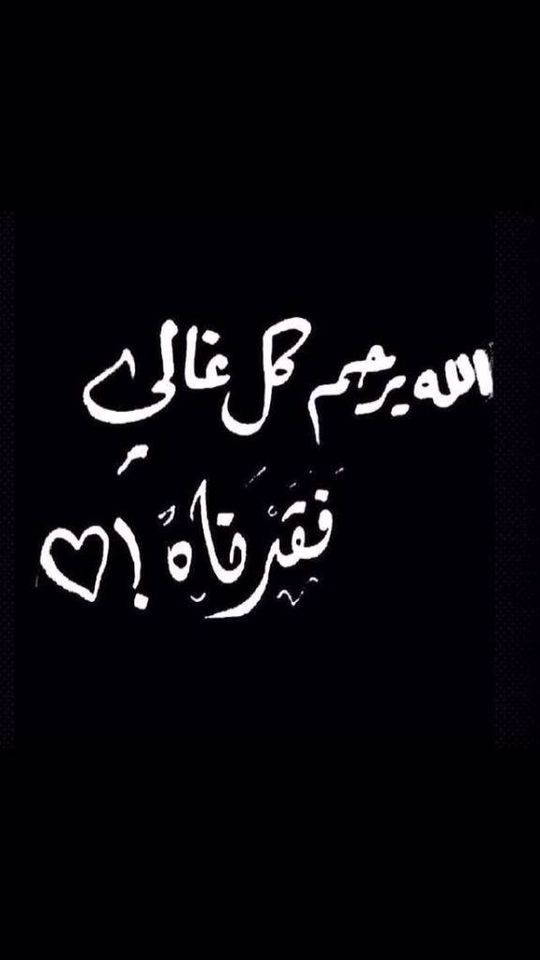 41 Best رحمكم الله يا أبي واخي Images Words Arabic Quotes