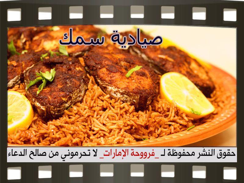 صيادية سمك بالصور Fish Sayadieh Recipe English Food Recipes Food