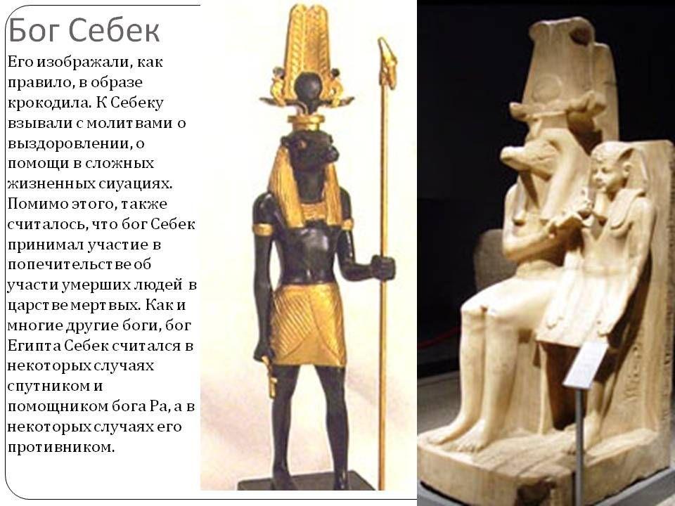 рисунки на тему Египет бог Себек: 11 тыс изображений ...