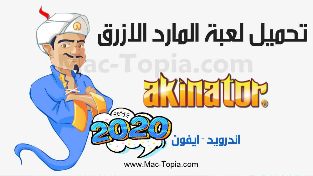 تنزيل لعبة المارد الازرق اكيناتور Akinator للاندرويد و الايفون مجانا ماك توبيا Disney Characters Character Donald