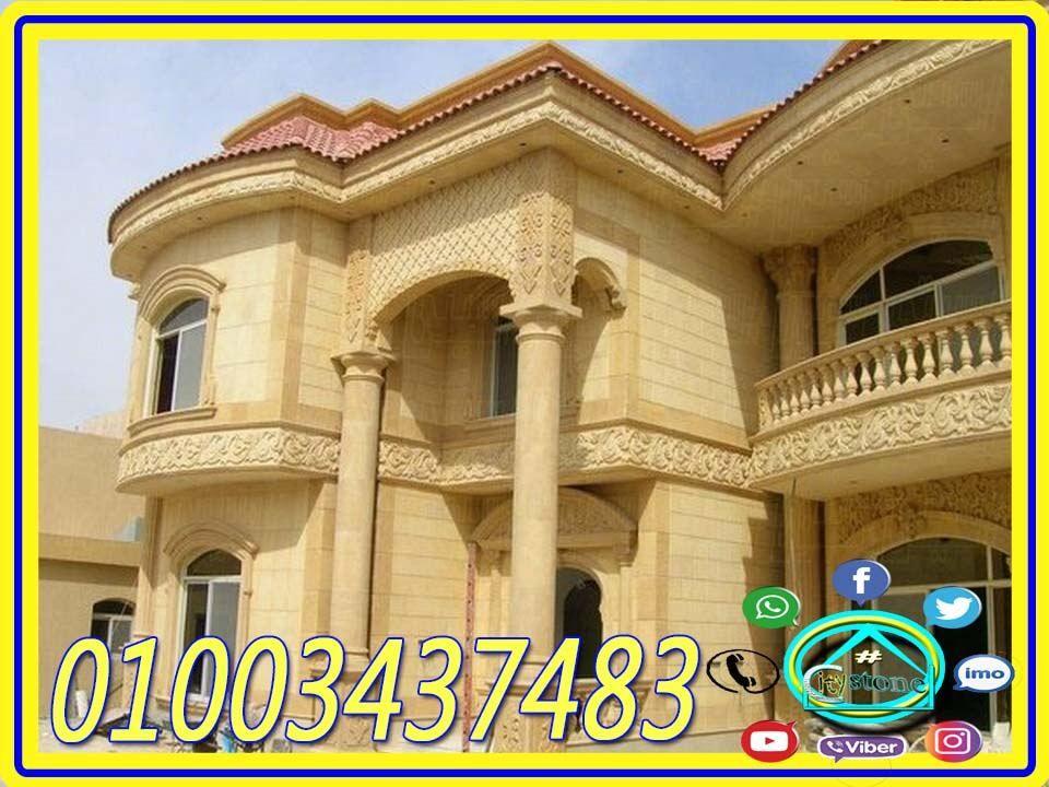 تصميم واجهات فلل اسلامية حجر طبيعى House Styles Mansions House