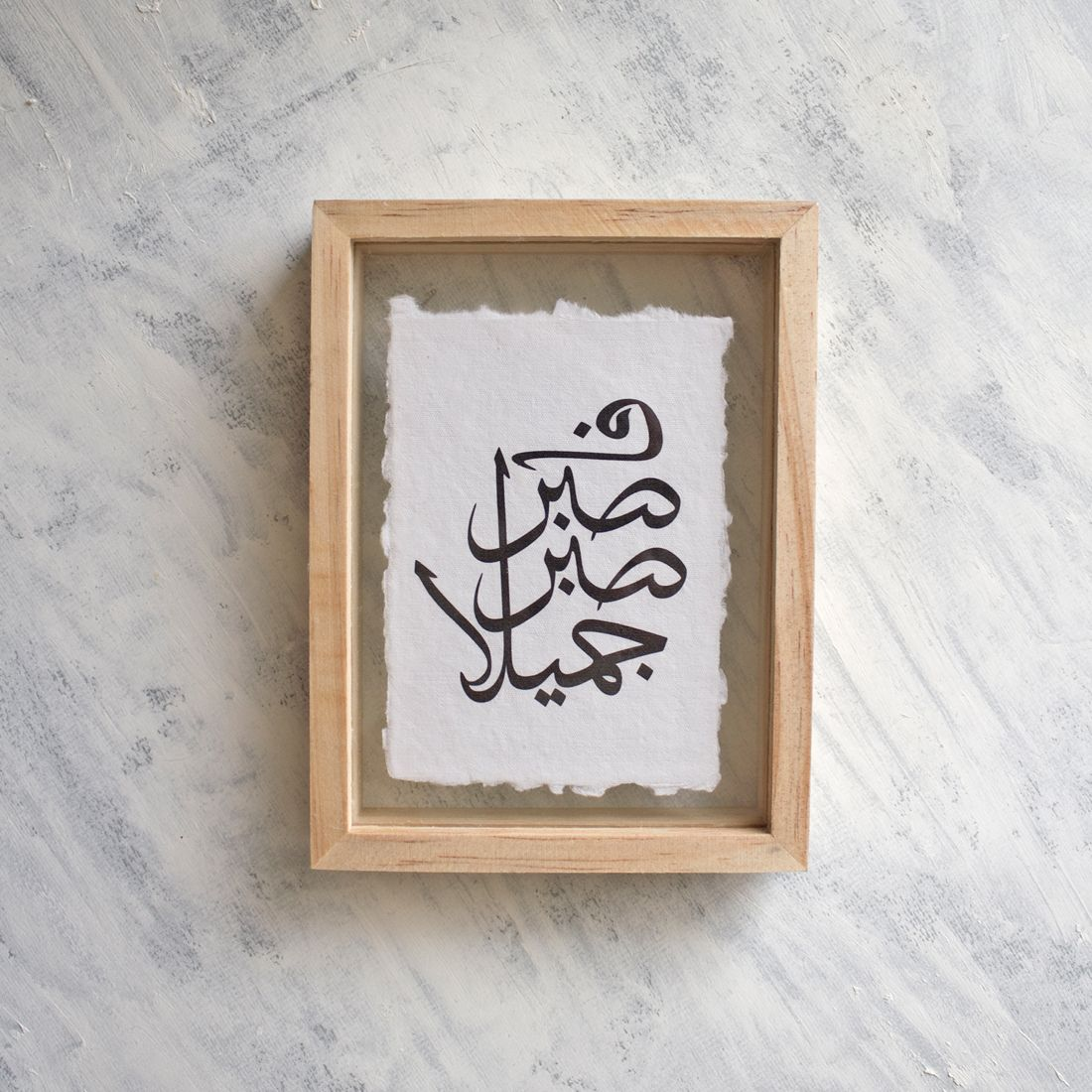 ف اص ب ر ص ب ر ا ج م يل ا Be Patient With Gracious Patience Wooden Frame In Arabic Calligraphy Little Majlis Calligraphie