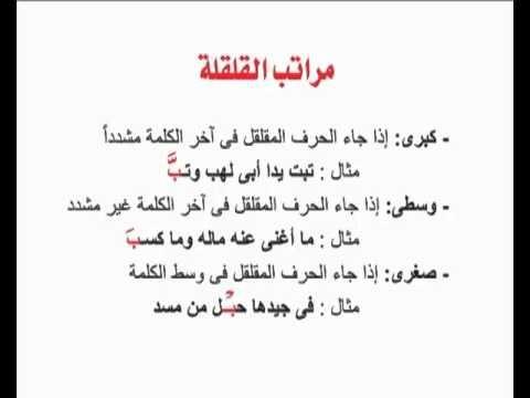 تبسيط أحكام التجويد القلقلة 09 Islam Facts Tajweed Quran Islam Beliefs