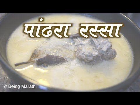 pandhara rassa mutton white curry marathi food forumfinder Gallery