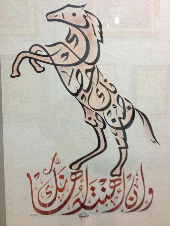 لسانك حصانك إن صنته صانك و إن هنته هانك Sanat Desenler Tezhip