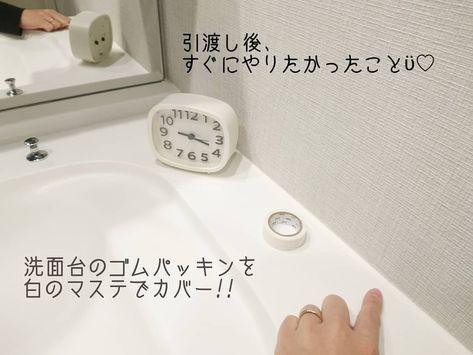 引渡し後やる事 洗面台のゴムパッキンを白のマステでカバー 洗面台のゴムパッキン埃が溜まって 拭いても取りにくくて 悩んでて 思いつきました º º Pic 施術後y ホワイトの樹脂シンクと合って 目立たずy カビ防止にもなるかなー 画像あり