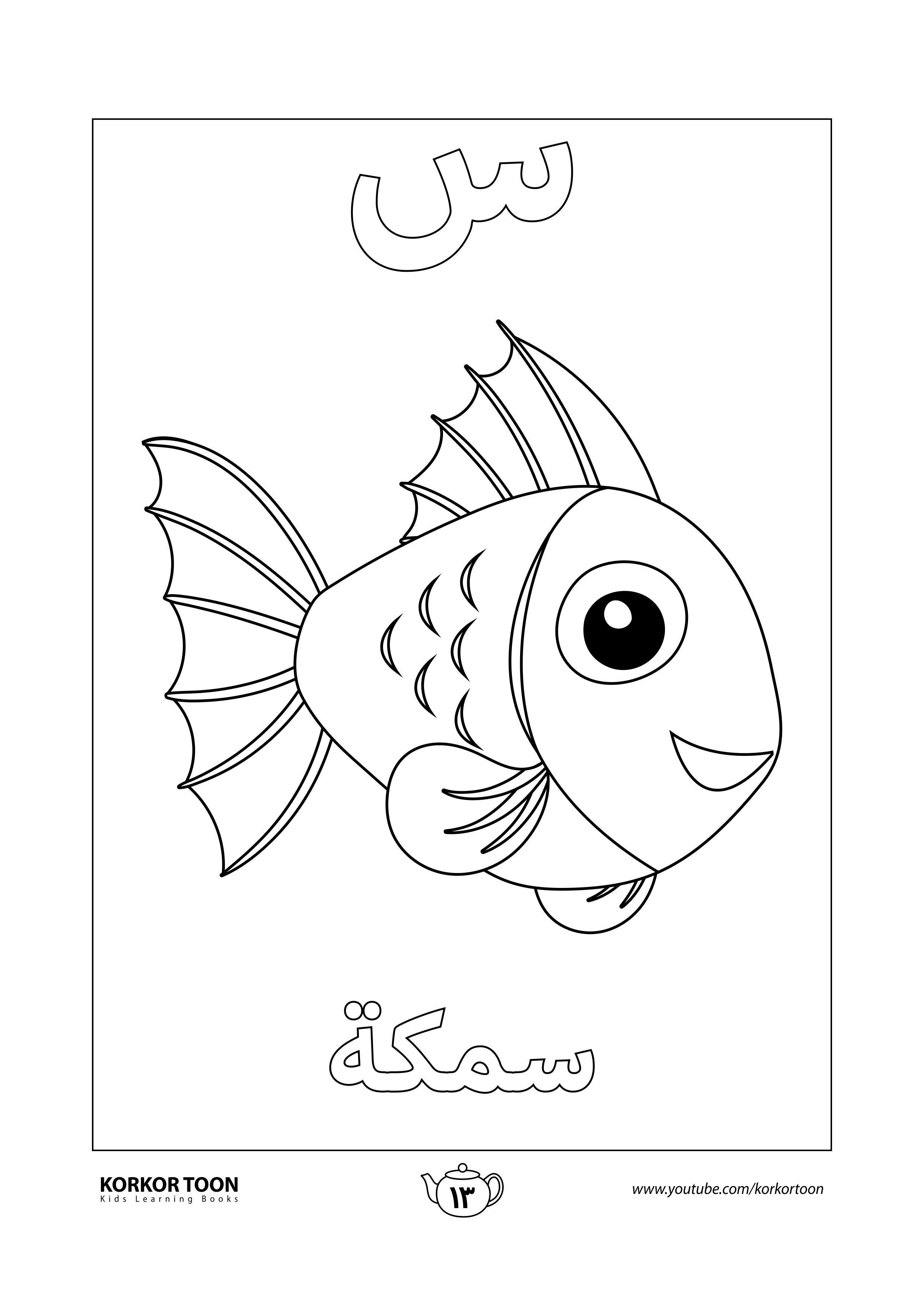صفحة تلوين حرف السين كتاب تلوين الحروف العربية للأطفال Preschool Math Worksheets Learning Arabic Preschool Math