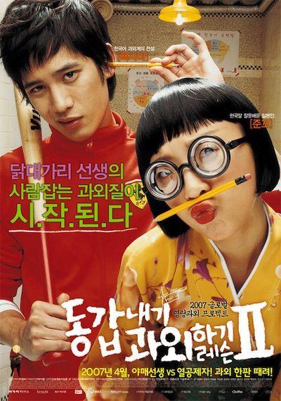 Asian romance films