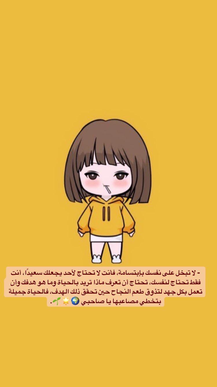 اقتباسات Quran Quotes Love Funny Arabic Quotes Love Quotes Wallpaper