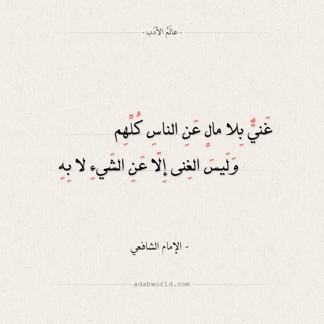 أبو الأنواء في بخل الجار عالم الأدب Words Quotes Perfect Word