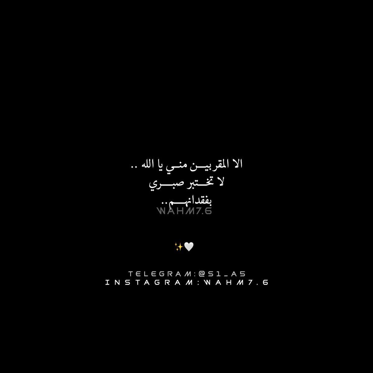 اقتباسات رمزيات كتاب كتابات تصاميم تصميم اغاني عرس حنيت حنين بغداد افلام اجنبية شيلات فديو Islamic Love Quotes Quotes Instagram