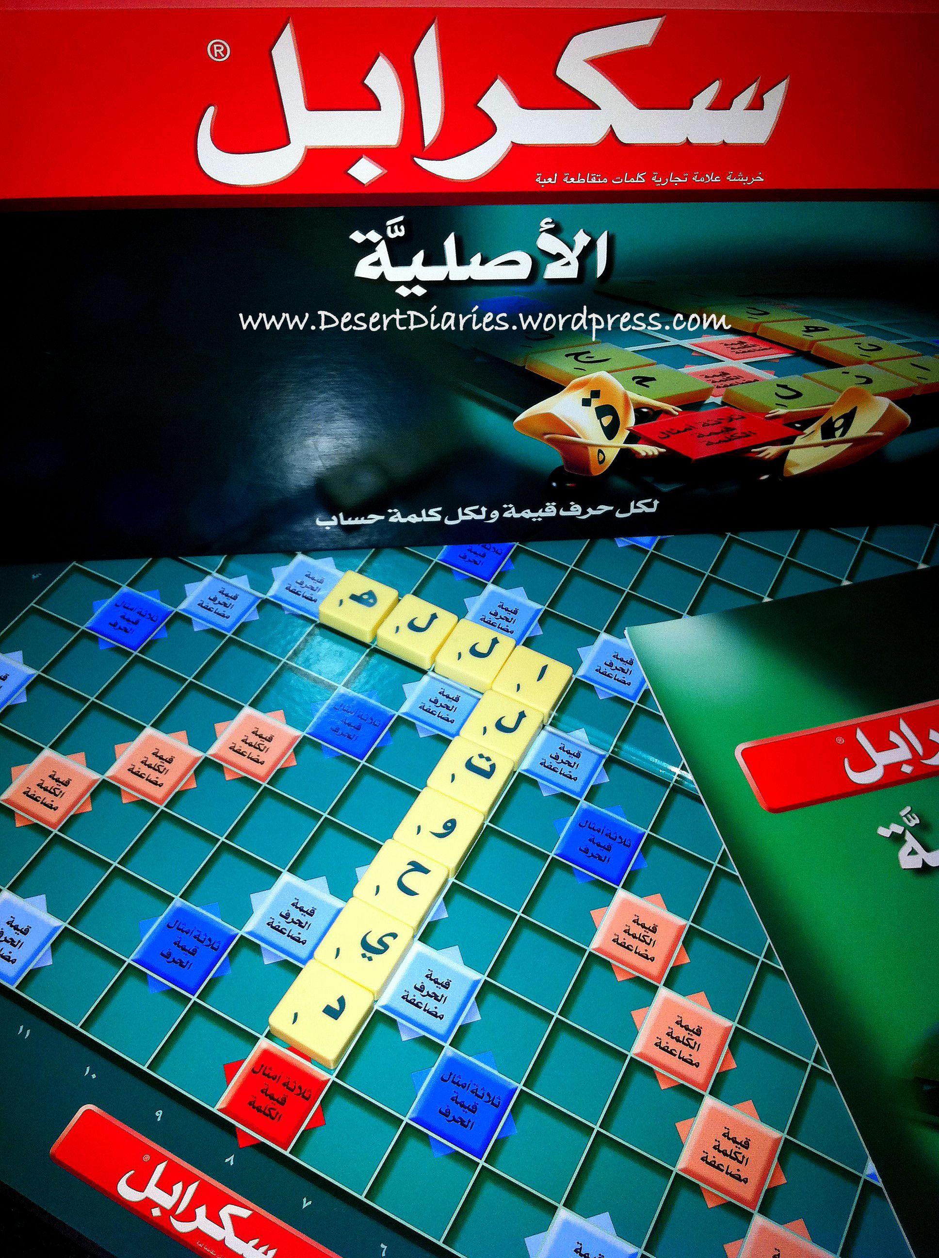 Scrabble The Arabic Version Scrabble Relatable Spatial
